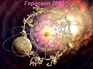 Гороскоп для всех знаков зодиака на 2017 год