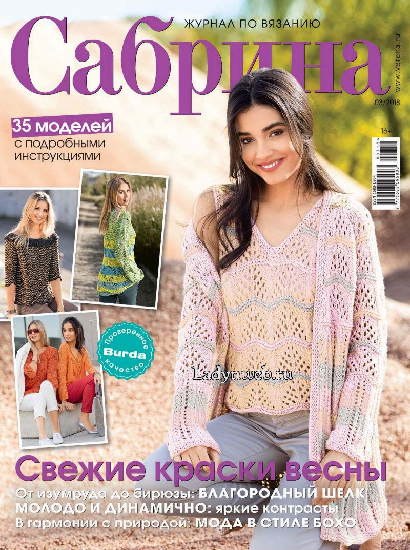 журнал сабрина 3 от 2018 вязание спицами Ladynwebru