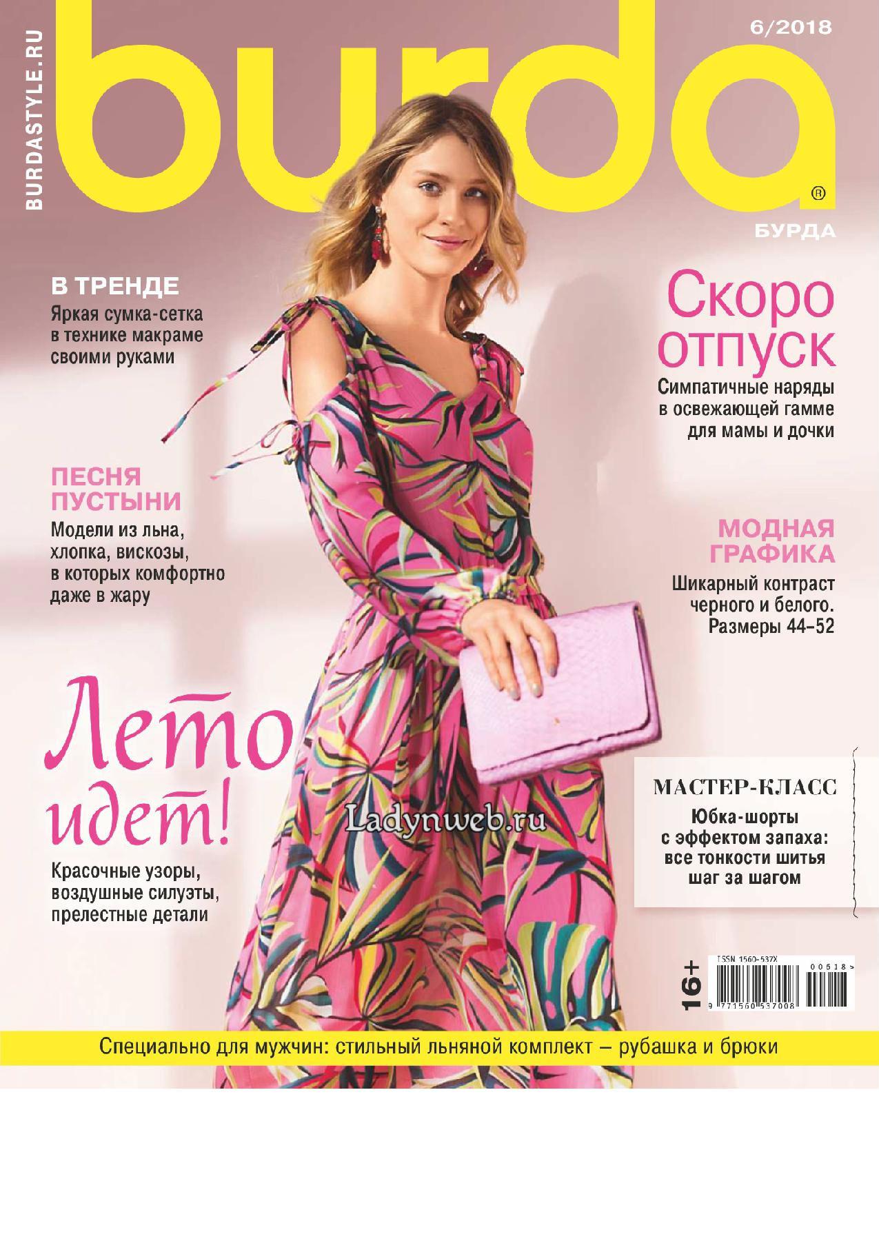 37ff61a170459bf Журнал по шитью Burda №6 от 2018 года | Ladynweb.ru