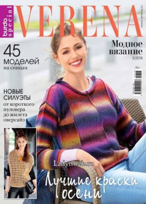 Журнал Verena Модное вязание №3 2018
