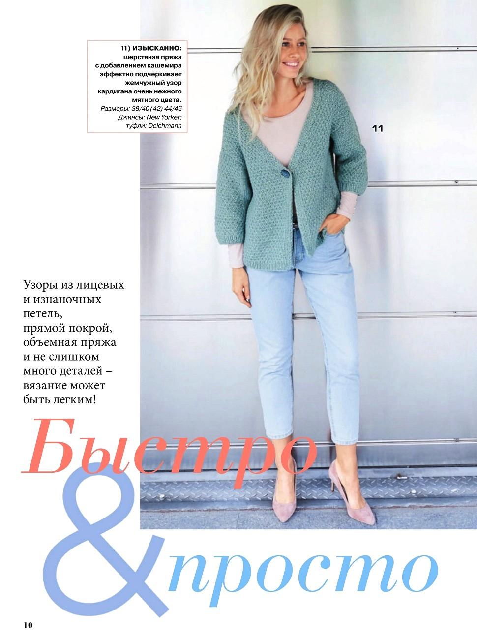 zhurnal-po-vyazaniyu-sabrina-1-2019-8