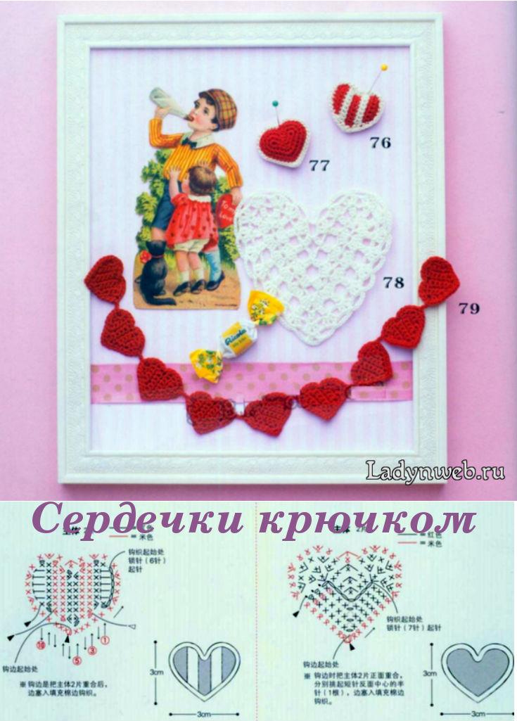 схема вязания сердечка крючком Ladynwebru