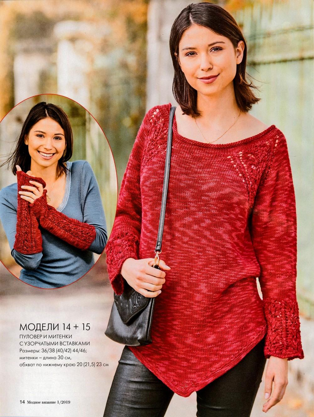 журнал верена модное вязание 1 2018