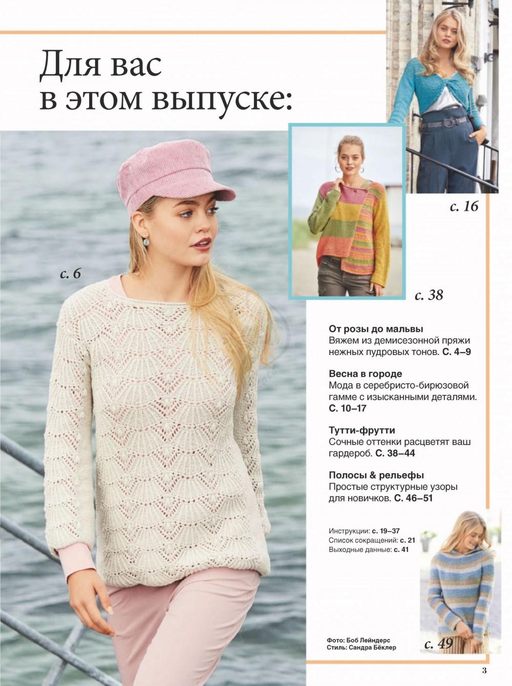 Журнал по вязанию «Сабрина» №2 2019