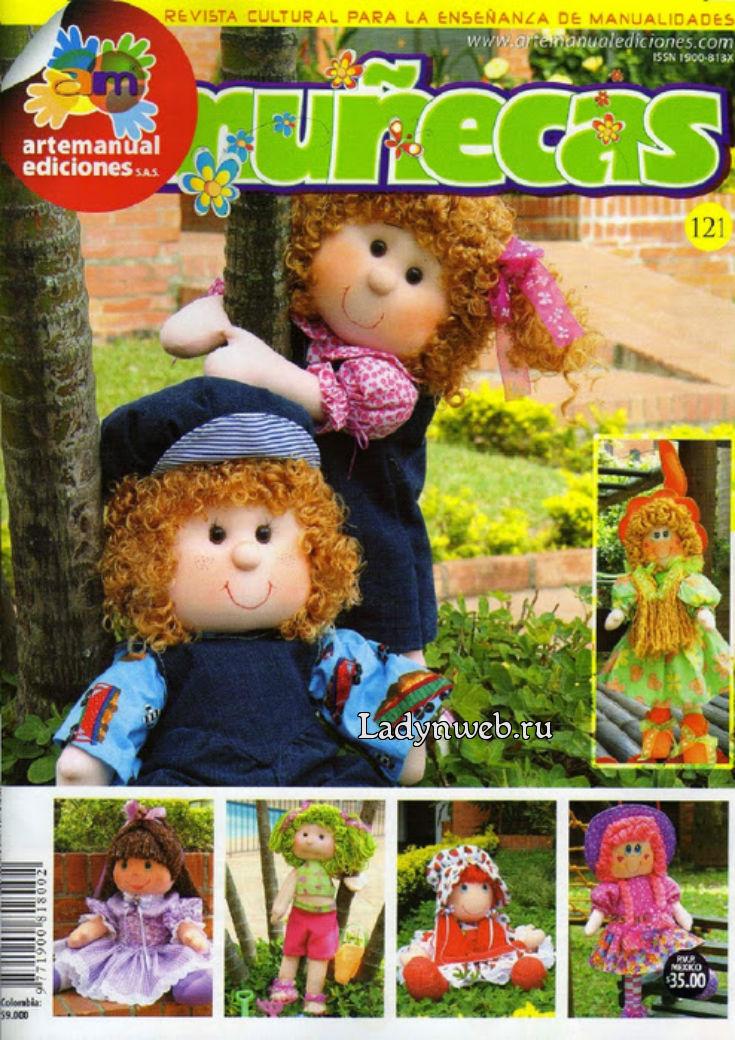 Журнал с выкройками кукол