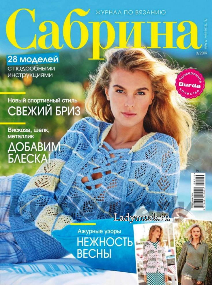Журнал Сабрина №3 2019