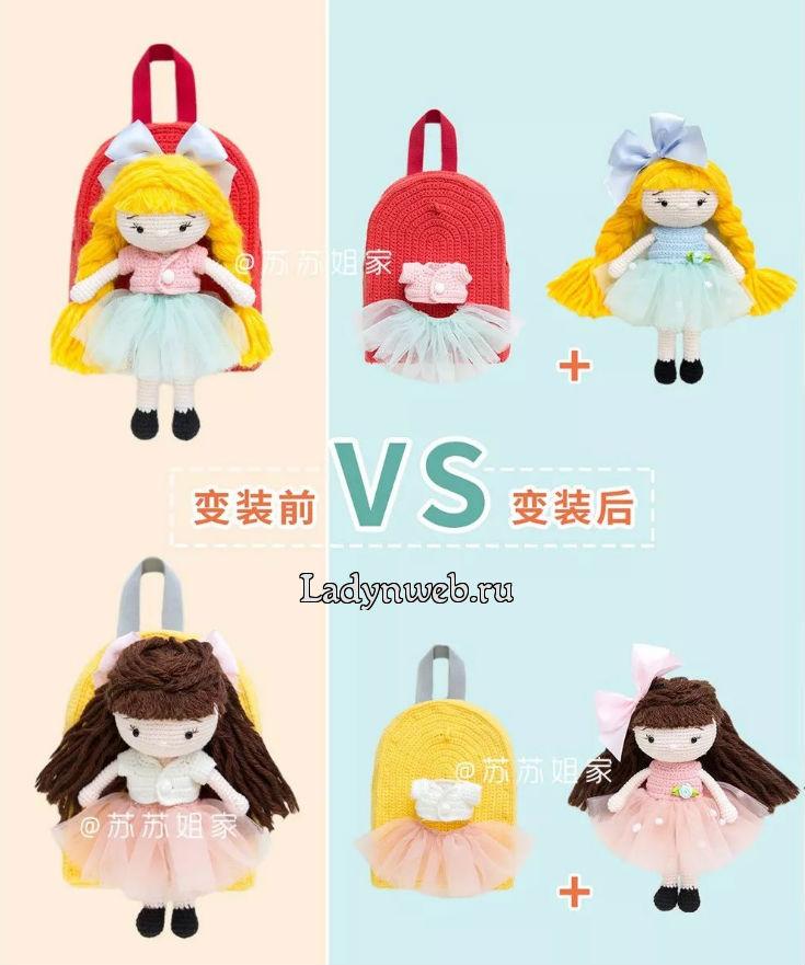 Рюкзак с куклой крючком схемы