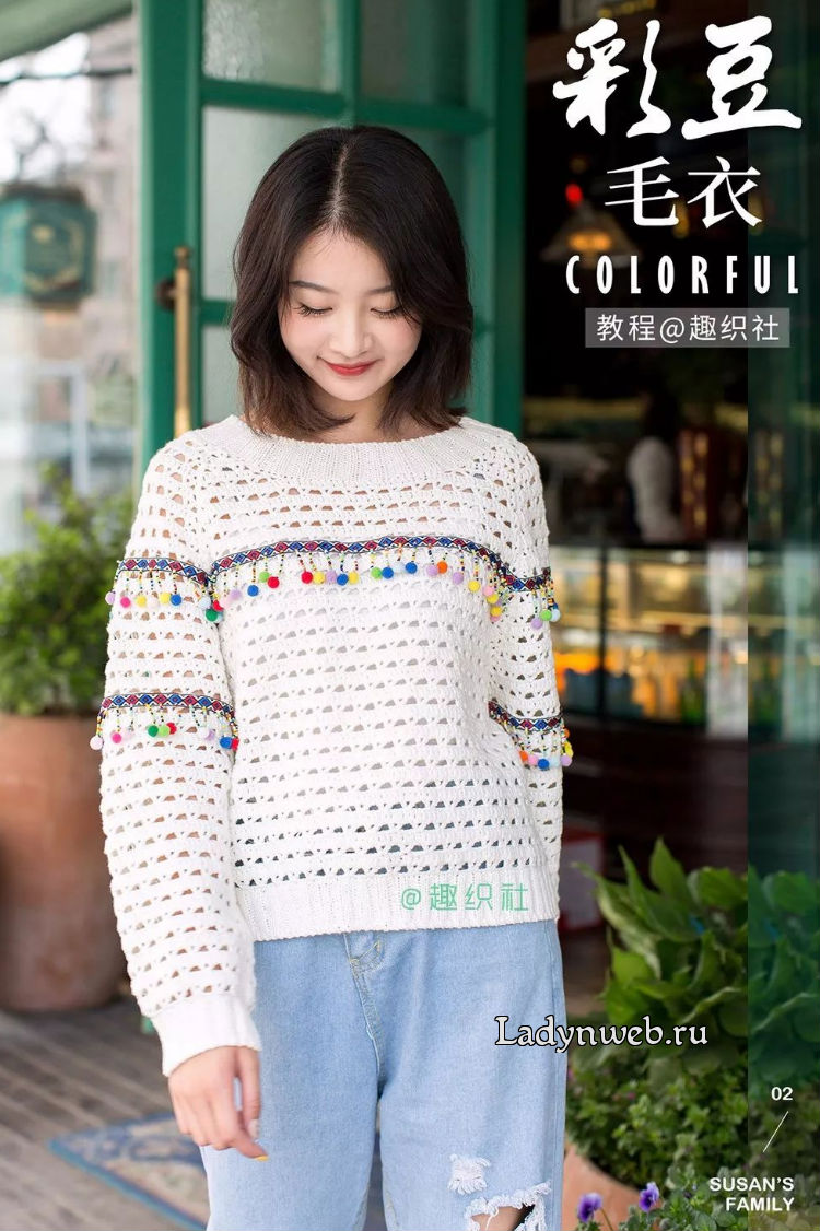 Пуловер ажурным узором с украшением крючком схема