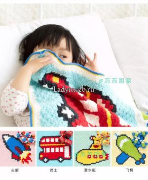Плед и игрушки для мальчика крючком схема